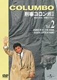 刑事コロンボ 完全版 Vol.2 [DVD]