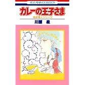 カレーの王子さま (花とゆめCOMICS―食欲魔人シリーズ)