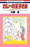 カレーの王子さま / 川原 泉 のシリーズ情報を見る