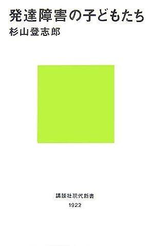 発達障害の子どもたち (講談社現代新書)