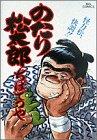 のたり松太郎 21 (ビッグコミックス)