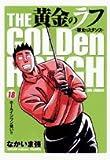 黄金のラフ 18―草太のスタンス (ビッグコミックス)