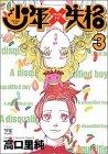 少年失格 3 (ヤングチャンピオンコミックス)