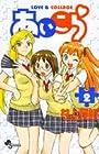 あいこら 第2巻 2006年02月17日発売