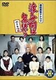 渡る世間は鬼ばかり パート2 BOX II [DVD]