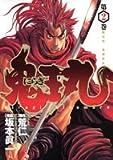 にらぎ鬼王丸 第2巻 (ヤングジャンプコミックス)
