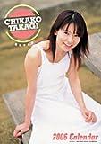 高樹千佳子 2006年度 カレンダー