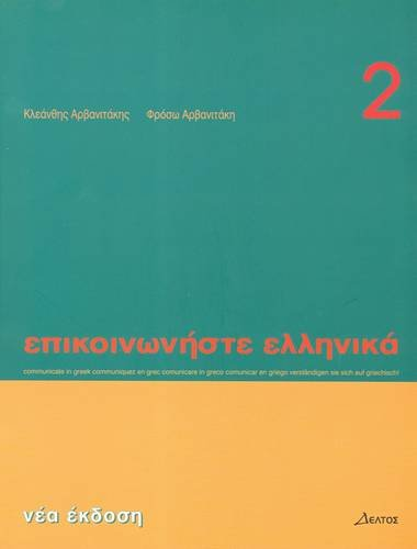 Epikoinoniste Ellinika 2 - Communicate in Greek 2 (Greek...