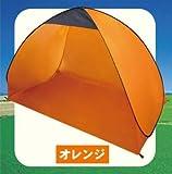 ワンタッチテント 簡単組み立て アウトドア ツーリング 災害時にも オレンジ