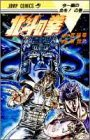 北斗の拳 第8巻 1985-11発売