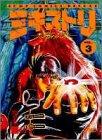 ミキストリ 3 (ジャンプコミックスデラックス)