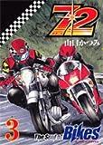 72The Soul of Bikes / 山口 かつみ のシリーズ情報を見る