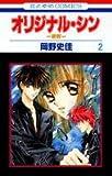 オリジナル・シン 第2巻―原罪 (花とゆめCOMICS)