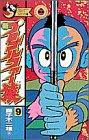 新プロゴルファー猿 9 (てんとう虫コミックス)