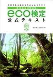 環境社会検定試験 eco検定公式テキスト