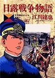 日露戦争物語—天気晴朗ナレドモ浪高シ (第22巻) (ビッグコミックス)
