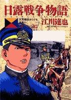 日露戦争物語―天気晴朗ナレドモ浪高シ (第22巻) (ビッグコミックス)
