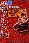 魁!!男塾 1 (集英社文庫―コミック版)