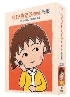 ちびまる子ちゃん全集DVD-BOX 1991年