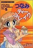 つなみティーブレイク 5 (まんがタイムコミックス)