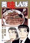 美味しんぼ 第87巻 2003年12月25日発売