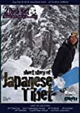 short story of Japanese Tibet&Bonus DVD(『Life is beautiful』犬ぞりDVD)