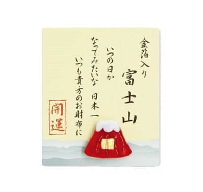 Japanese Mount Fuji New Year Festival Amulet Handmade Glass Ruby Talisman Decorative Mountain Figure with Gold Leaf (Talisman Candle Love Drawing compare prices)