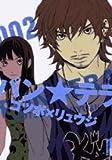 パン・テラ 002 (IKKI COMICS)