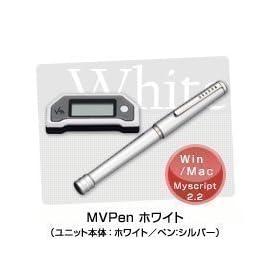 MVPenテクノロジーズ MVPen ホワイト、手書き入力デバイス、OCRソフト、携帯型、デジタルペン、MAC対応 MVP-5