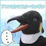 アニマルマスク・ペンギン 533710