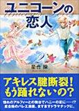 ユニコーンの恋人 (2) (宙コミック文庫)