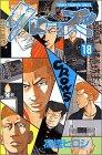 クローズ 第18巻 1995-09発売