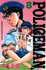 Policeman 8 (少年マガジンコミックス)