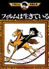フィルムは生きている (手塚治虫漫画全集 (55))