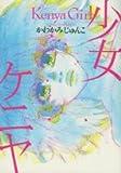 少女ケニヤ (Feelコミックス)
