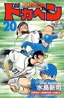 ドカベン (プロ野球編20) (少年チャンピオン・コミックス)