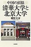 中国の頭脳 清華大学と北京大学 (朝日選書)