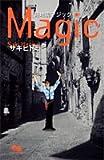 路地裏マジック / サキ ヒトミ のシリーズ情報を見る