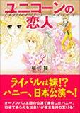 ユニコーンの恋人 (3) (宙コミック文庫)