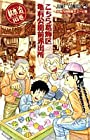 こちら葛飾区亀有公園前派出所 第148巻 2006年01月05日発売