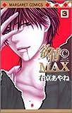 欲情C max 3 (マーガレットコミックス)