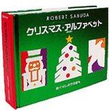 クリスマス・アルファベット 新装版 (めくりしかけえほん)