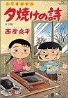 夕焼けの詩 36 (ビッグコミックス)