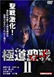 極道聖戦 ジハードII [DVD]