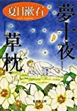 夢十夜;草枕 (集英社文庫)