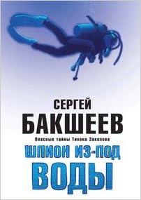 ShPION IZ-POD VODY: 9785458229593: Amazon.com: Books