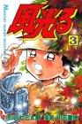 風光る (3) (月刊マガジンコミックス)