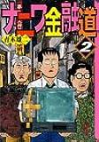 ナニワ金融道(2) (講談社漫画文庫)