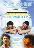 僕の恋、彼の秘密 [DVD]