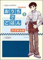 おうちでごはん 1 (バンブー・コミックス)